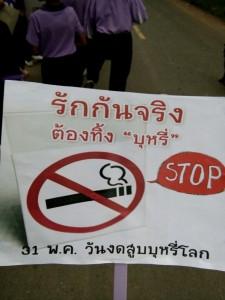 วันงดสูบบุหรี่โลก_๑๘๐๕๓๑_0011